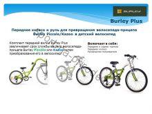 комплект передней вилки Burley PLUS для преобразования велосипеда прицепа в велосипед